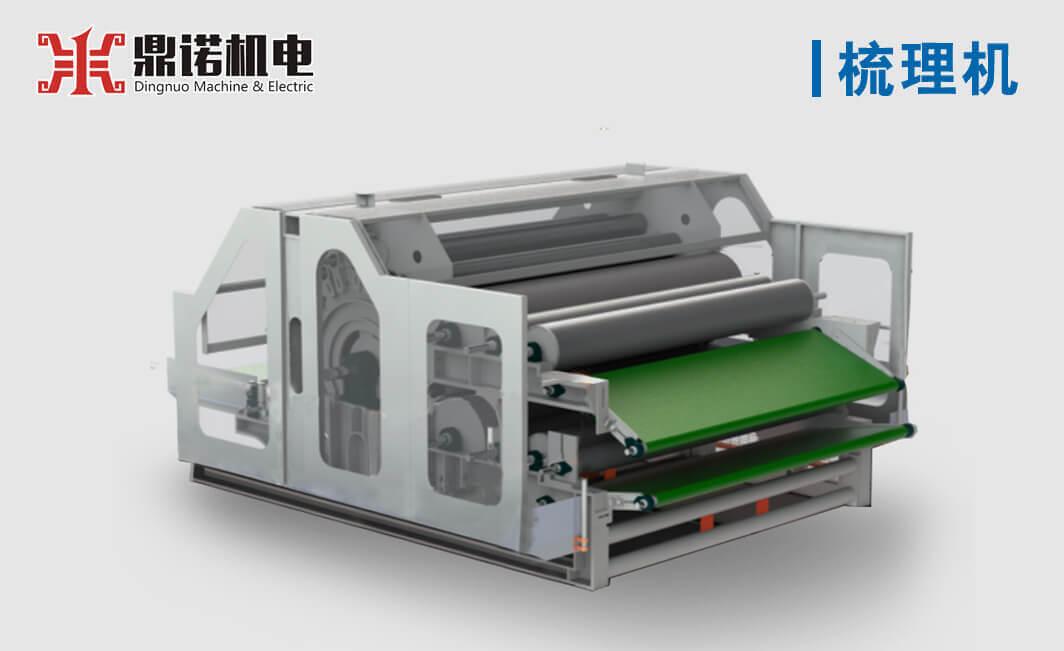 热风棉生产线之梳理机