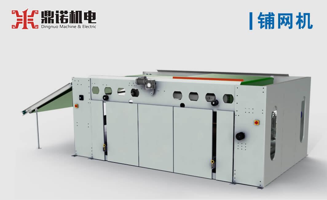 喷胶棉生产线铺网机