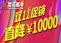 鼎诺机电双11促销,绗缝机直降一万!