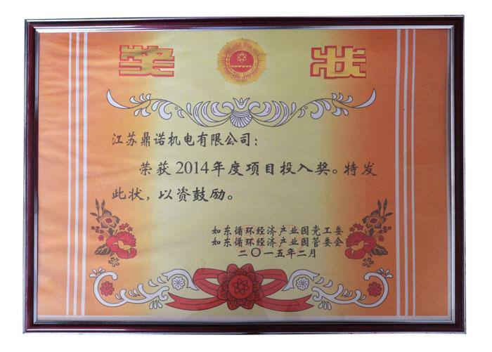 2014年度项目投入奖
