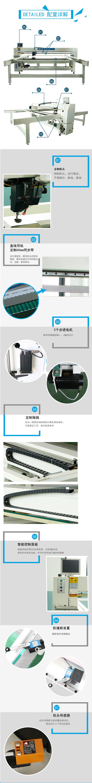 dn-8-b绗缝机配置