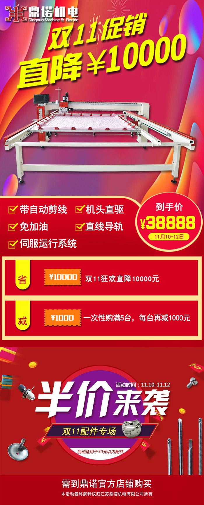 鼎诺双11促销详情