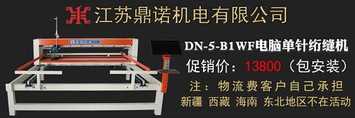 DN-5-B1WF电脑单针绗缝机活动详情