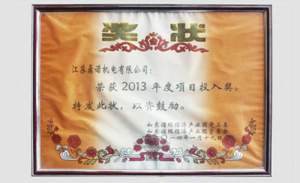 2013年度项目投入奖