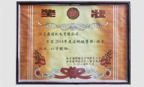 2014年度应税销售奖