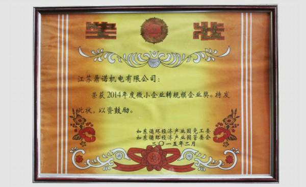 2014年微小企业转规模企业奖