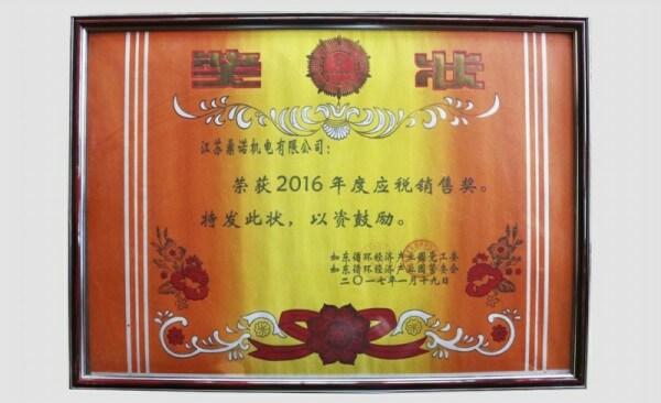 2016年度应税销售奖