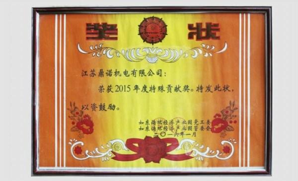 2015年度特殊贡献奖
