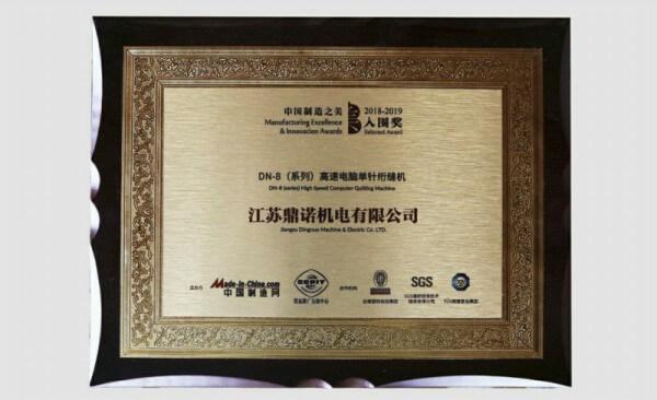 中国制造之美入围奖
