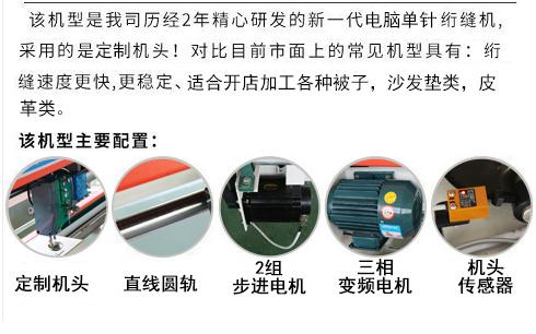 DN-5-B1WF电脑单针绗缝机详情先容