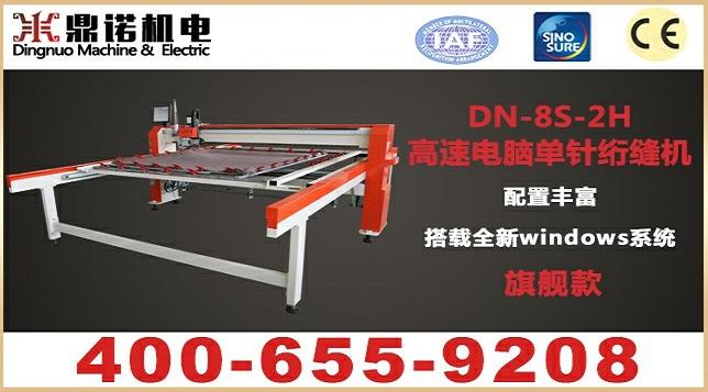 DN-8S-2H高速电脑单针绗缝机