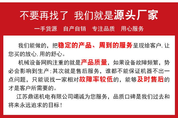 江苏鼎诺机电有限公司公司实力9