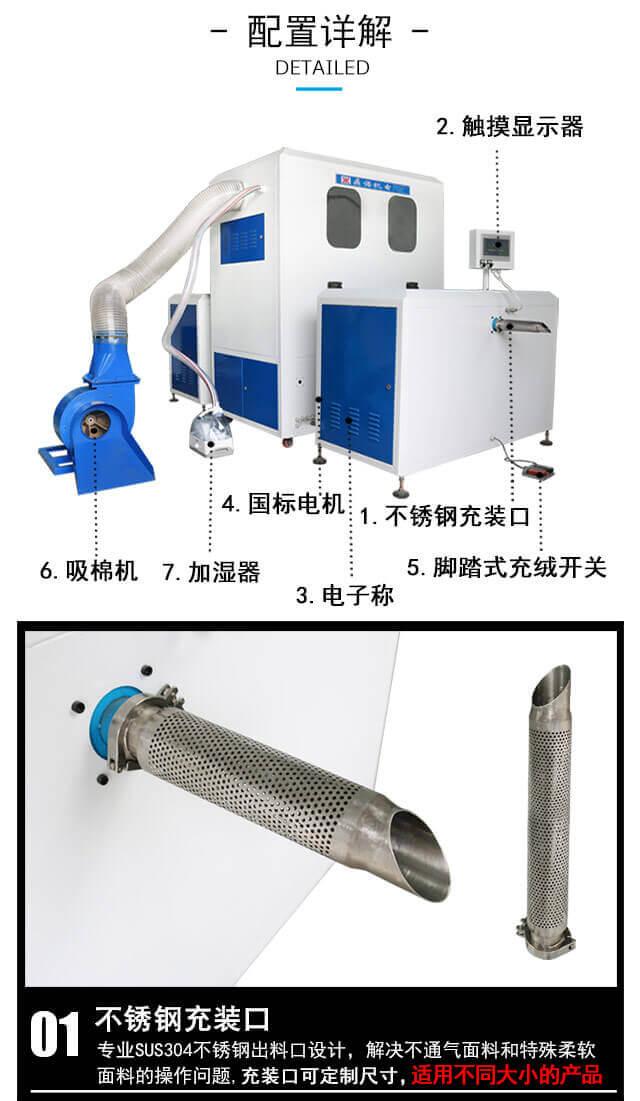 DN-CM3100-2四称两充充棉机产品细节2