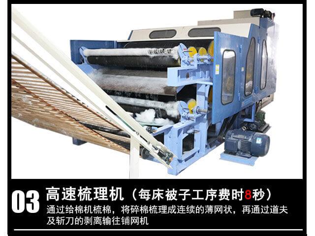 DN-1230全自动被褥生产流水线产品细节5