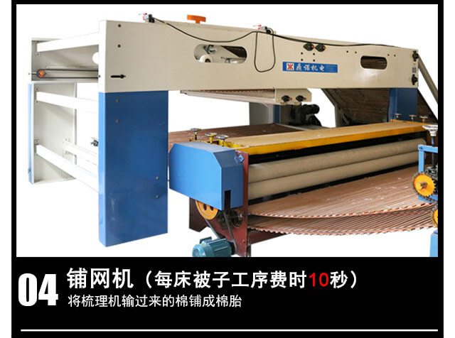 DN-1230全自动被褥生产流水线产品细节6