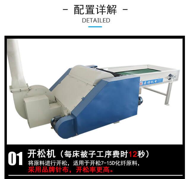 DN-1230全自动被褥生产流水线产品细节3