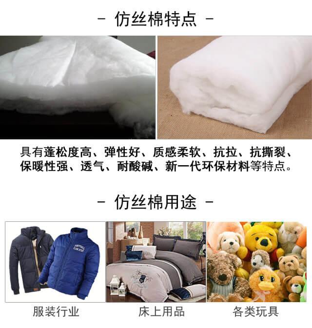 仿丝棉生产线产品说明3