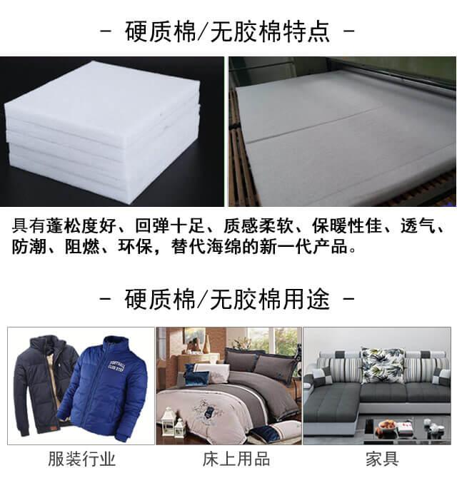 硬质棉生产线产品说明3