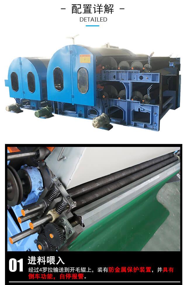 DN-1230单/双锡林双道夫梳理机产品细节1