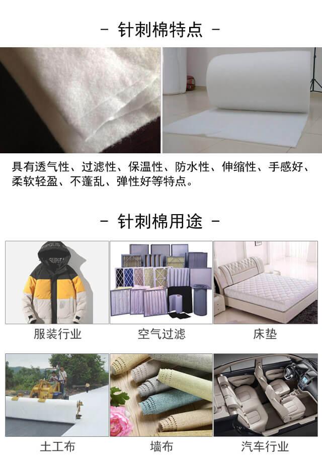 针刺棉生产线产品说明3
