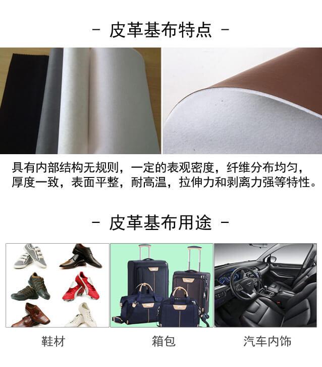 针刺合成皮革基布生产线产品说明3