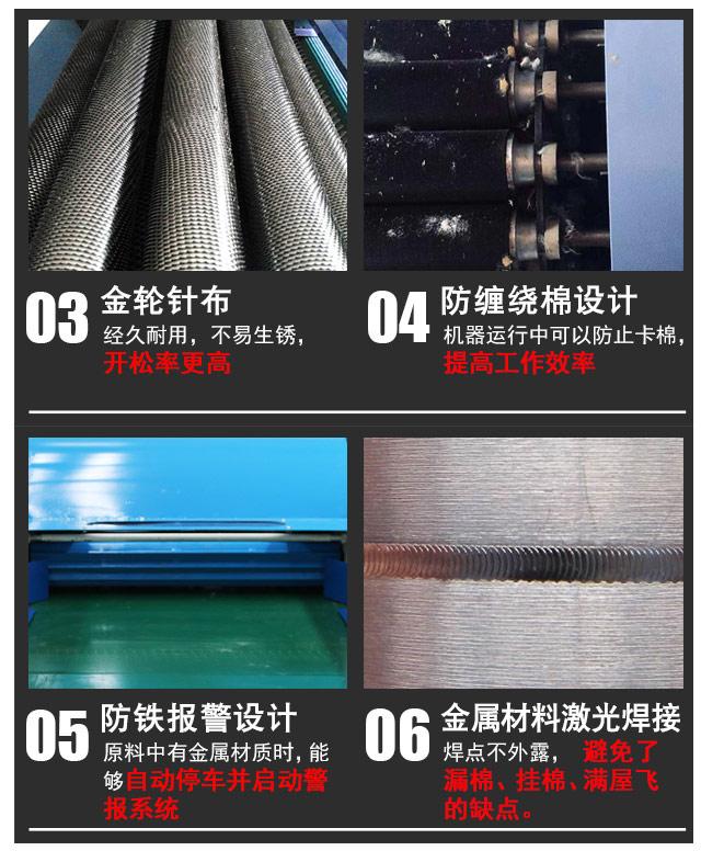 DN-KS-500羽丝绒开松机产品细节3