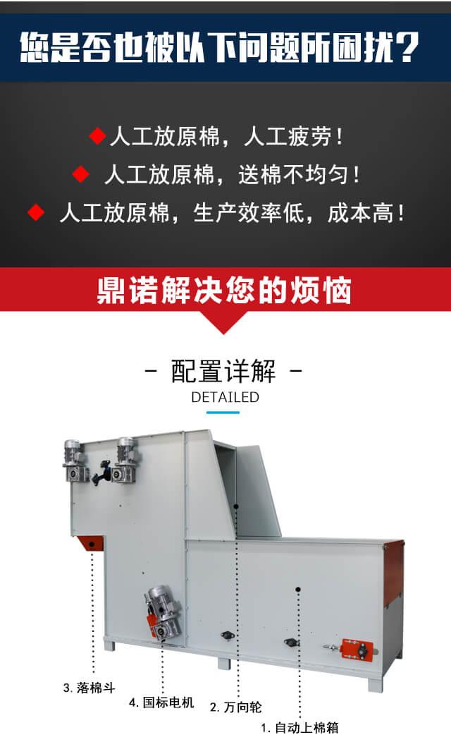 DN-开包机产品细节1