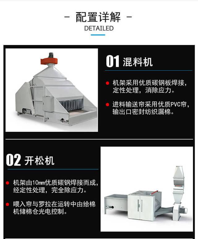 针刺棉生产线产品细节2