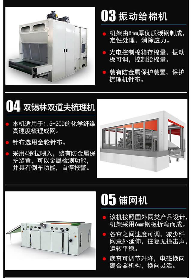针刺棉生产线产品细节3