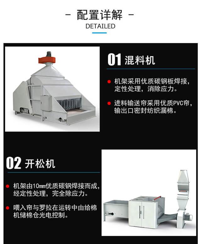 硬质棉生产线产品细节2
