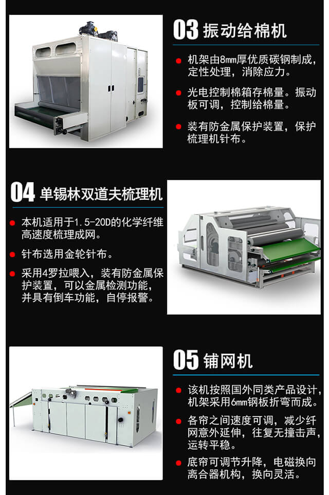 硬质棉生产线产品细节3