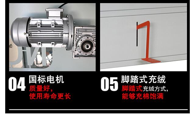DN-CM-4四头充棉机产品细节4
