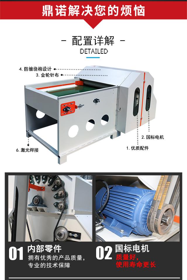 DN-KS-900羽丝绒开松机产品细节2