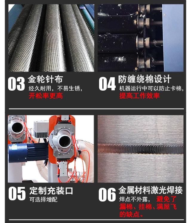 DN-KS-900羽丝绒开松机产品细节3